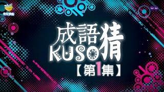 【成語Kuso猜】第1集