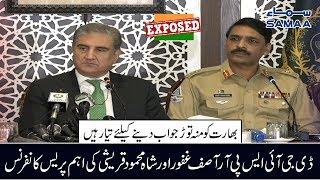Shah Mehmood Qureshi & DG ISPR Complete Press Conference on Kashmir | 17 Aug 2019