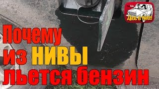 Почему из Нивы течет бензин? Мы знаем ответ:) И знаем как это исправить!!!