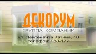 ДЕКОРУМ, Архитектурно-проектное предприятие(, 2013-04-09T11:07:48.000Z)