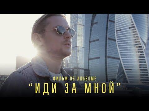 Иди за мной - Фильм об альбоме