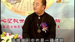 元麟法師 元盛法師 元峻法師 (3)【用易利人天70】| WXTV唯心電視台