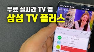 삼성 TV 플러스 모바일 앱 출시! 삼성이 만든 무료 실시간 TV 앱 screenshot 2