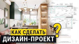С чего начать разработку дизайна интерьера? Советы профессионалов