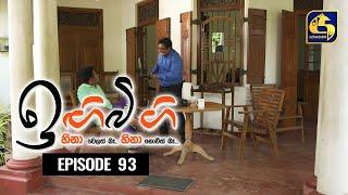 IGI BIGI Episode 93 || ඉඟිබිඟි  || 24th April 2021 Thumbnail