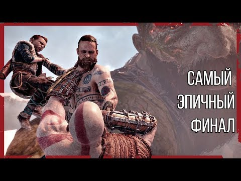 GOD OF WAR [HARD] - 10 - ФИНАЛ ДО...