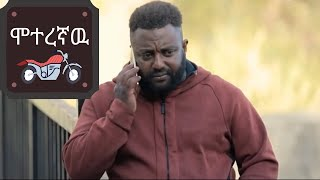 Moteregaw- ሞተረኛዉ New Ethiopian full movie 2021