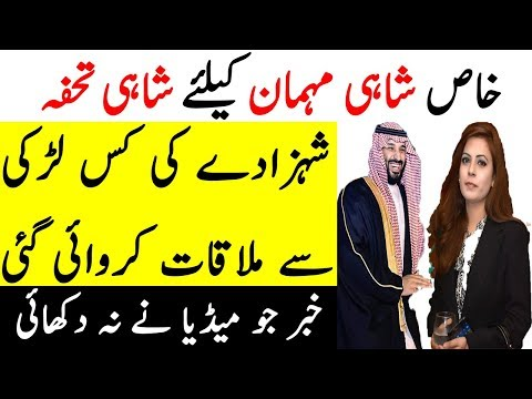 Who Is Rabia Zakir ? What She Gifted To Saudi Crown Prince Muhammad Bin Salman ?