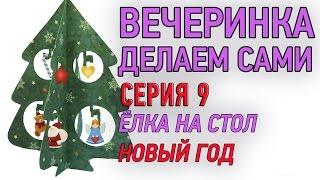 Новогодняя поделка ★ Как сделать елку на Новый год 2015 из бумаги ★ Украшения офиса на корпоратив