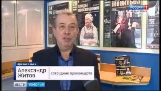 В Архангельск едет Московский театр имени Маяковского