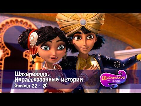 Шахерезада. Нерассказанные истории - Эпизоды 22-26 - Сборник - Мультфильмы