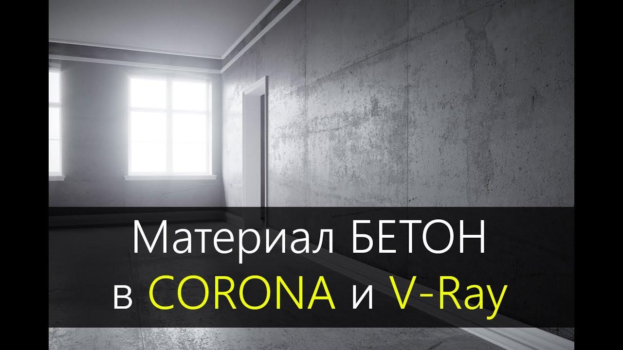 Бетон vray бетон контакт аксон