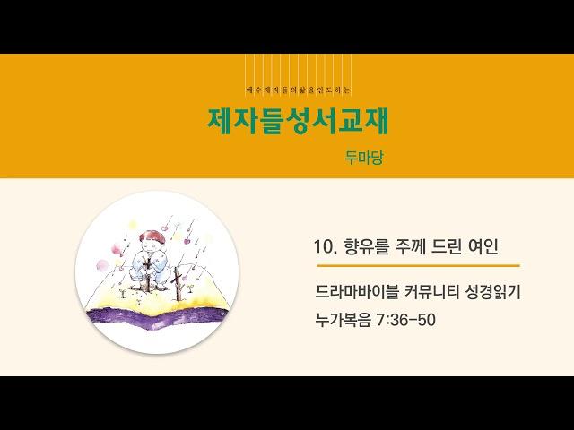 [제자들 성서교재] 두마당 - Chapter10