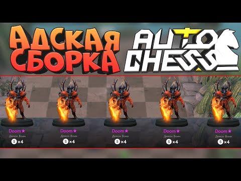 видео: dota 2 auto chess - АДСКАЯ СБОРКА 666! СОБРАЛ ВСЕХ ДЕМОНОВ