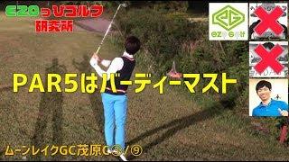 【ナイターゴルフ】プロゴルファーはPAR5でバーディーホール!_ムーンレイクGC茂原C③/⑨