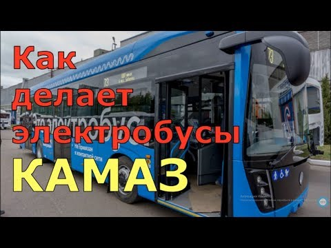 Как делают электробусы КАМАЗ в Нефтекамске