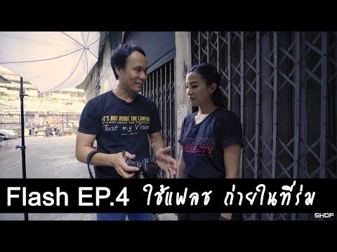 Flash EP4 ใช้แฟลช ถ่ายในที่ร่ม