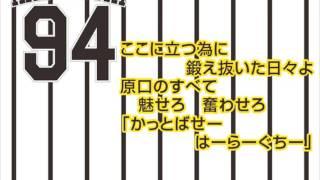 94 原口文仁選手 ヒッティングマーチ (カラオケ版)