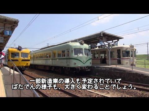 一畑電車】ばたでんの旅【北松江線・大社線】 - YouTube