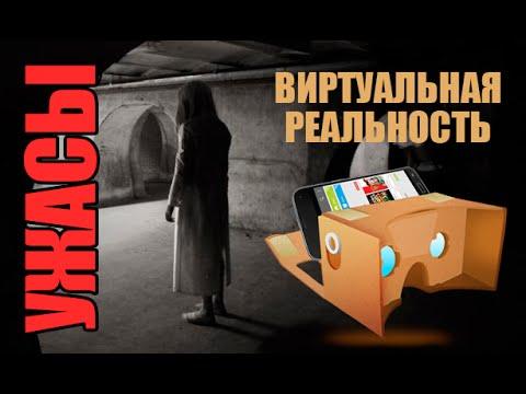 Хоррор для очков виртуальной реальности заказать виртуальные очки в красногорск