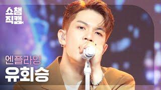 Download [쇼챔직캠 4K] 엔플라잉 유회승 - 문샷 (N.Flying YOO HWE SEUNG - Moonshot) l #쇼챔피언 l EP.398