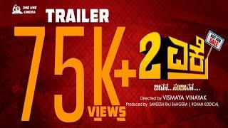 2 EKRE - Tulu Film   Official Trailer   10th Jan Release