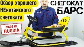 Снегокаты Барс. Обзор хорошего Российского снегоката Барс Comfort 106 Taxi