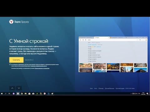 Новый Яндекс Браузер Обновление 20.2.2