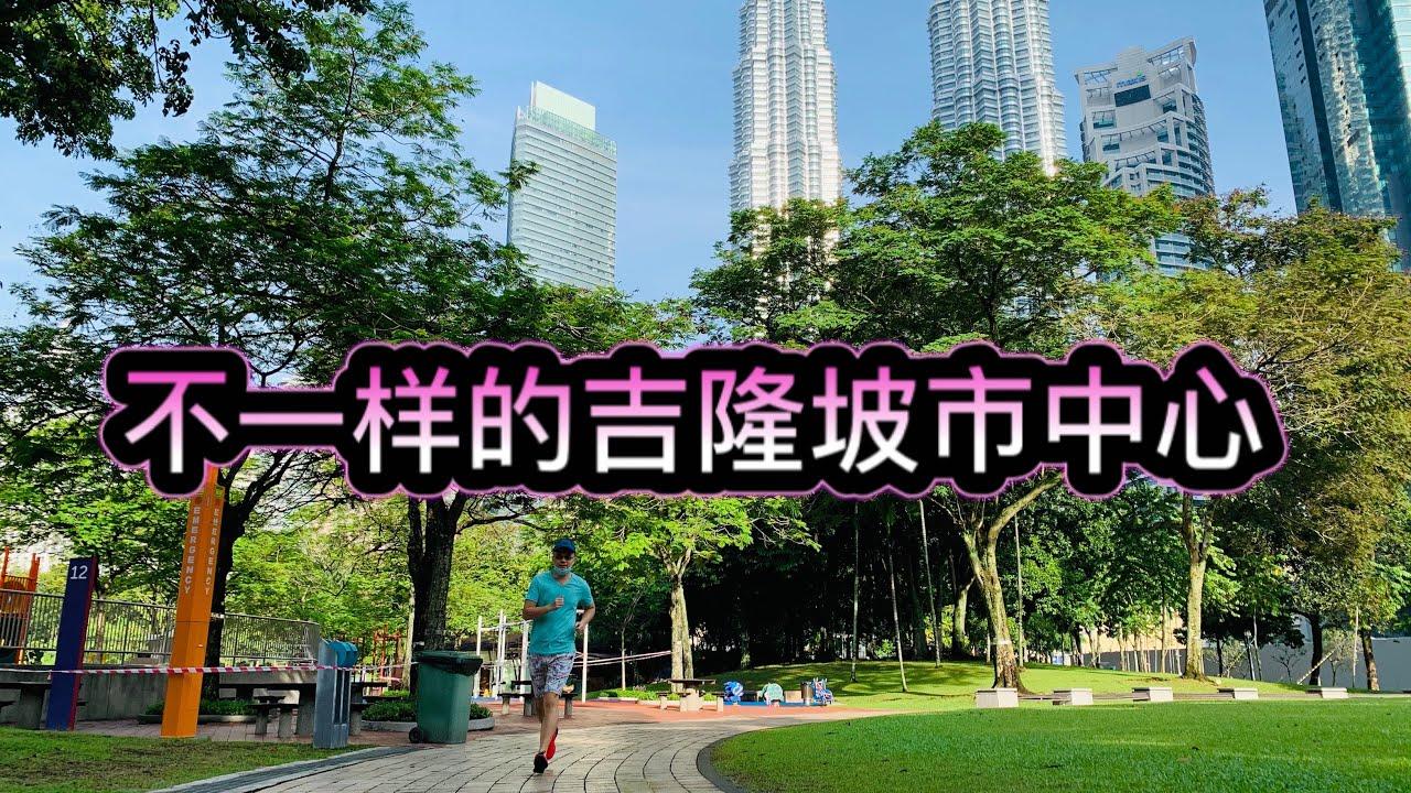 吉隆坡市中心的绿洲 #吉隆坡双塔打卡网红地 #吉隆坡晨练散步亲子乐好去处 #北京阿嫂在大马52