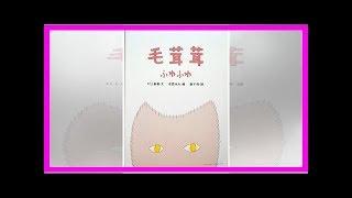 《毛茸茸》:發現「貓咪的時間」 《毛茸茸》:發現「貓咪的時間」 〔Ryu...