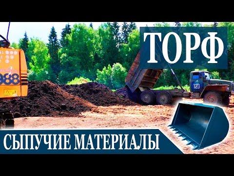 Торф низинный не кислый с доставкой на участок. Доставляем торф по Московской области. ГефестАвто.