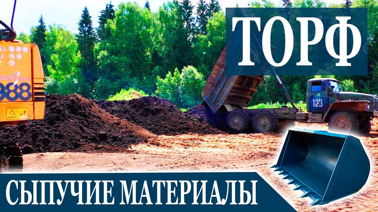 Разгрузка песка г.Электроугли Ногинского района - YouTube