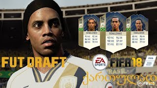 FIFA 18 FUT DRAFT / ჩვენი პირველი დრაფტი
