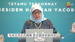 马来文月正式揭幕 新主题传承意味浓