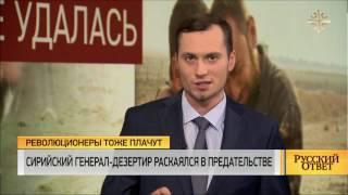 Доклад Балашова: Сирийский генерал-дезертир раскаялся в предательстве