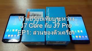 รีวิวเปรียบเทียบ J7 Core กับ J7 Pro EP1: ส่วนของตัวเครื่อง