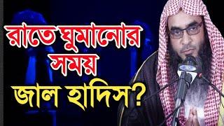 রাতে ঘুমানোর সময় জাল হাদিসের আমল?Answer Sheikh Motiur Rahman Madani