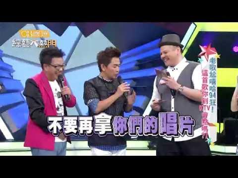 【沈玉琳來饒舌,改不掉諧星癖!!這能聽嗎?】 20160906  綜藝大熱門