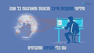 סרט תדמית באנימציה שחף סייבר סקיוריטי