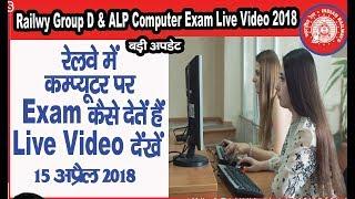 Railway Exam Computer Par Kaise De ? Demo Test For Group D, ALP & Technician 2018 /Live Video Watch