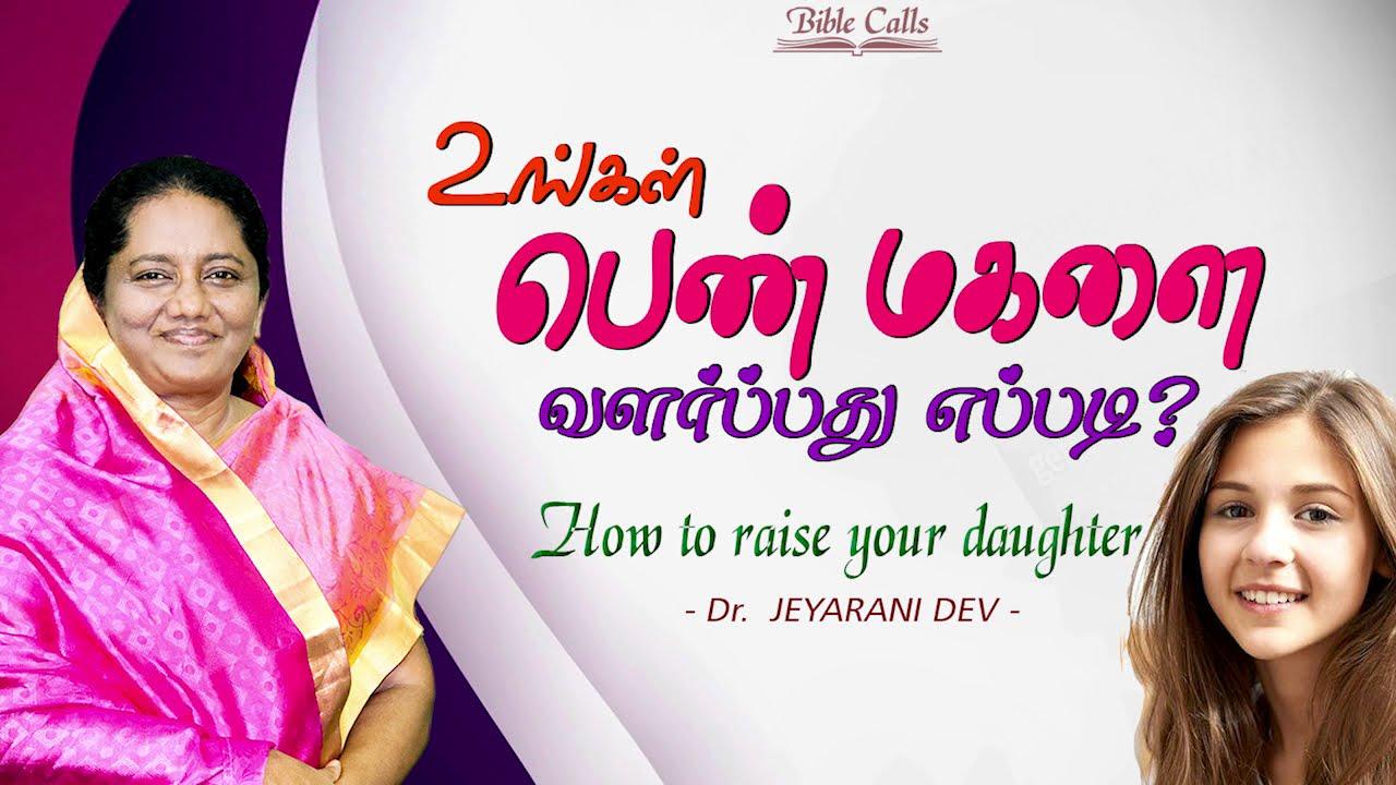 உங்கள் பெண் மகளை வளர்ப்பது எப்படி  How To Raise Your Daughter   Dr. JEYARANI ANDREW