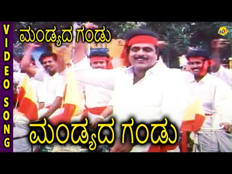 Mandyada Gandu Kanada Movie Songs ||...