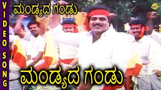 Mandyada Gandu Kanada Movie Songs || Mandyada Gandu || Ambarish || Srishanthi