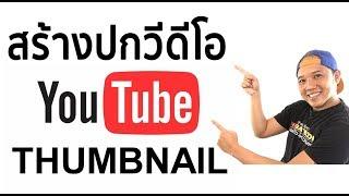 วิธีทำปกคลิป Thumbnail Youtube :Youtube มือใหม่ Ep.12byT3B  (บันทึกLive)