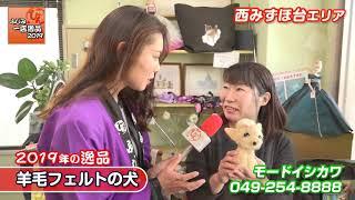 2019ふじみ一店逸品「羊毛フェルトの犬」|モードイシカワ(西みずほ台)