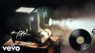 Fairuz, فيروز - Fattehhon Alay فتحهن علييّ (Lyric Video)
