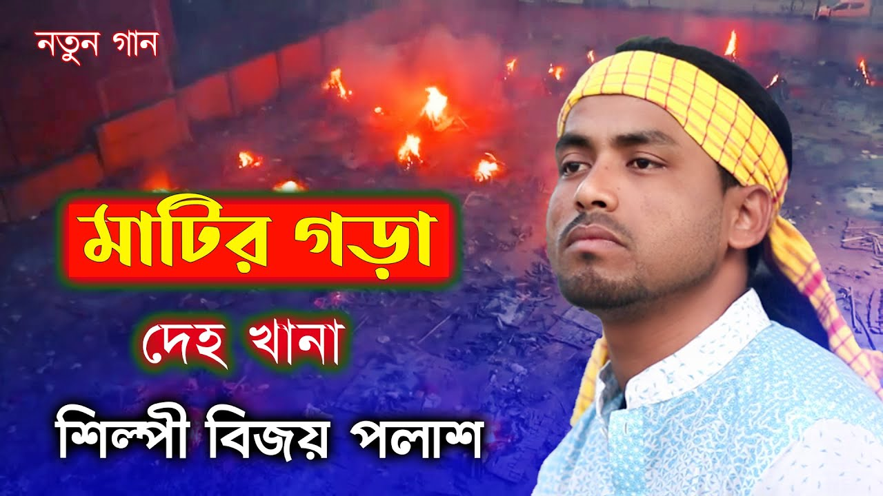 Bangla Folk Song | মাটির গড়া দেহ খানা । Matir Gora Deho Khana । by Bijoy Polash | FK Music | 2021