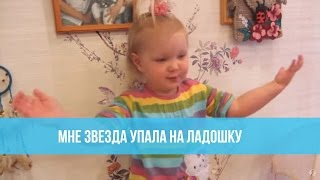 Варя Ивлева - Мне звезда упала на ладошку (А. Дольский)