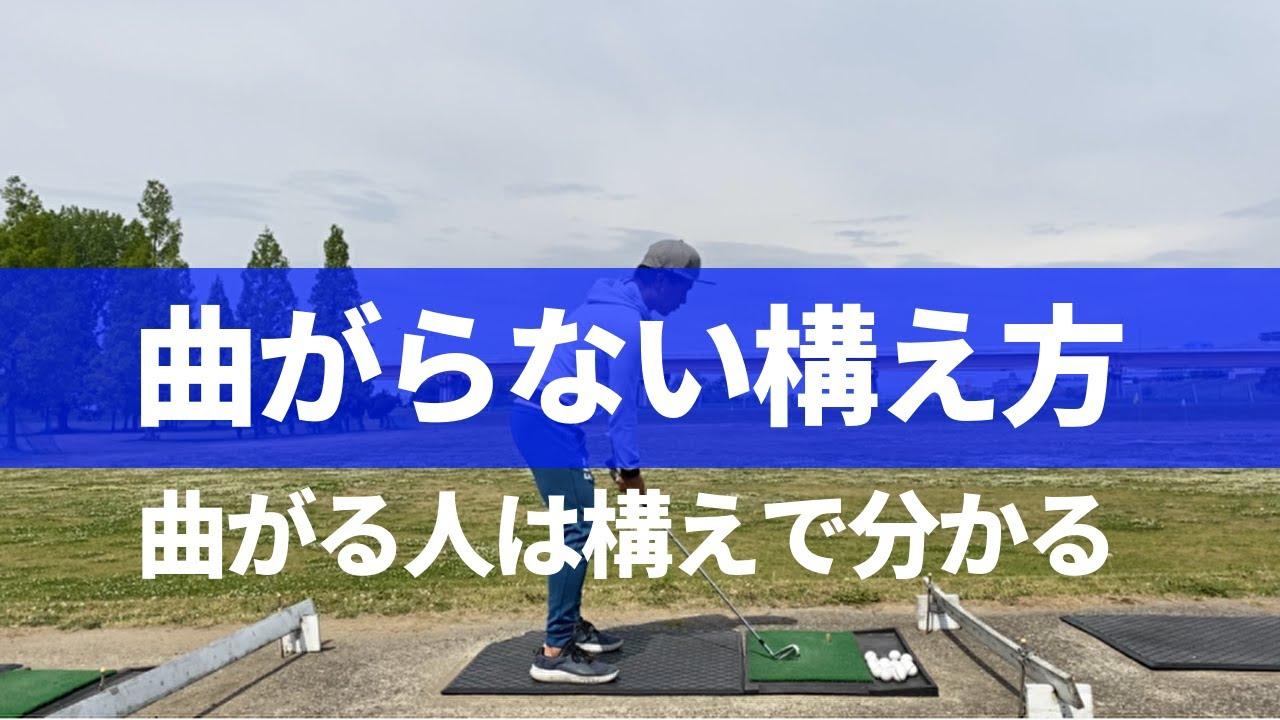 構え方を変えるだけでスライス、ひっかけのミスを激減させる☆安田流ゴルフレッスン!!