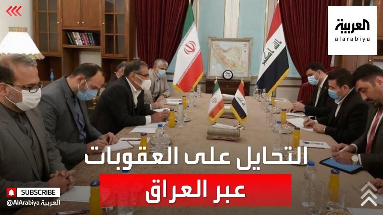 هكذا تنسج طهران شبكات اقتصادية في العراق لكسر عقوبات واشنطن عليها  - 20:58-2021 / 4 / 13